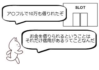 4コマ漫画「10日後に破綻するネコ~5日目~」の1コマ目