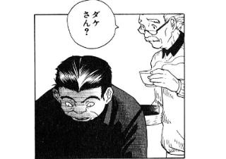 4コマ漫画「74手目に投了するダケさん」の3コマ目