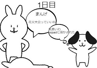 4コマ漫画「100日後に死ぬこういち」の1コマ目