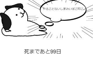 4コマ漫画「100日後に死ぬこういち」の4コマ目