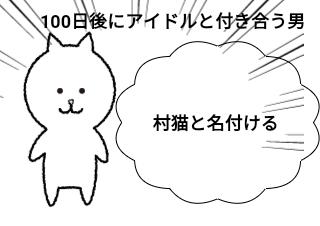 4コマ漫画「村猫の日常」の1コマ目