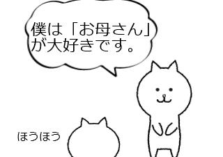 4コマ漫画「お母さん」の1コマ目