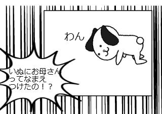 4コマ漫画「お母さん」の4コマ目