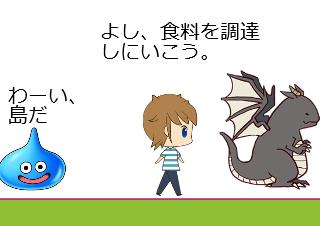 4コマ漫画「海賊シリーズ 島」の2コマ目