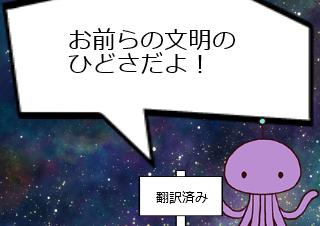 4コマ漫画「宇宙人の本音」の4コマ目