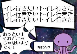 4コマ漫画「宇宙人の本音2」の4コマ目