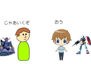 4コマ漫画「ガンダ○」の3コマ目