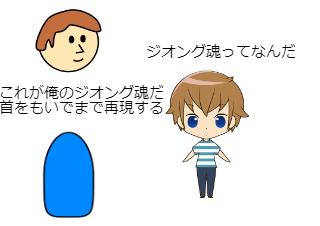4コマ漫画「ガンダ〇の続き」の1コマ目