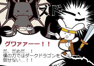 4コマ漫画「ド○クエじゃん」の1コマ目
