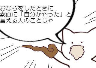 4コマ漫画「勇敢」の4コマ目