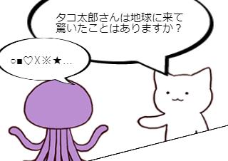 4コマ漫画「翻訳機のせい」の2コマ目