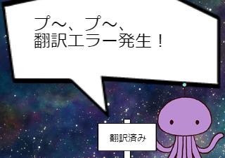 4コマ漫画「翻訳機のせい」の4コマ目