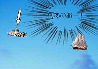 4コマ漫画「海賊シリーズ ライバル登場?」の1コマ目