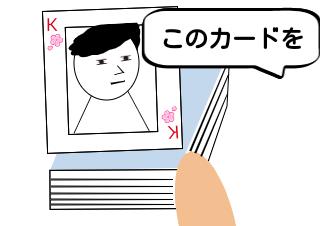 4コマ漫画「マジック」の1コマ目