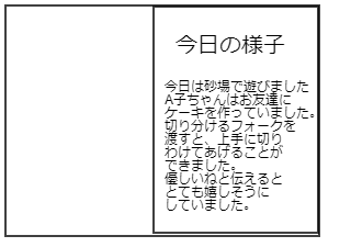 4コマ漫画「保育士成長記録 第20話 「連絡帳②」」の2コマ目