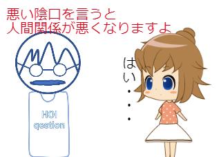 4コマ漫画「保育士成長記録 第27話「陰口②」」の1コマ目