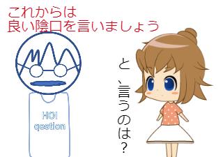 4コマ漫画「保育士成長記録 第27話「陰口②」」の2コマ目