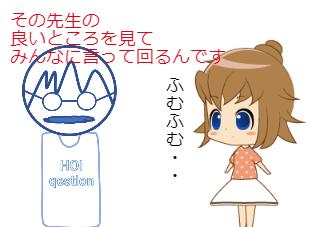 4コマ漫画「保育士成長記録 第27話「陰口②」」の3コマ目