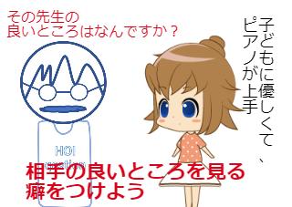 4コマ漫画「保育士成長記録 第27話「陰口②」」の4コマ目