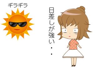4コマ漫画「保育士あるある 第17話「日焼け」」の1コマ目