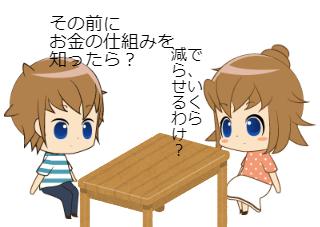 4コマ漫画「保育士成長記録 第35話「控除②」」の1コマ目