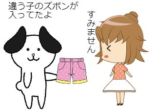 4コマ漫画「保育士成長記録 第43話「信用なくなる①」」の1コマ目