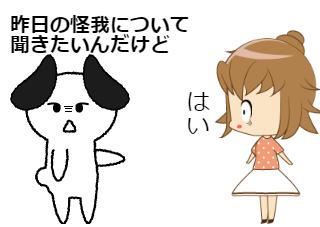 4コマ漫画「保育士成長記録 第44話「信用失くす②」」の1コマ目