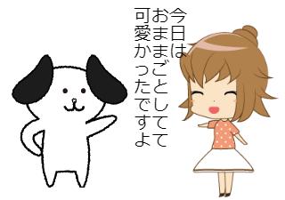 4コマ漫画「保育士成長記録 第45話「信用作る①」」の2コマ目