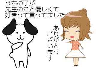 4コマ漫画「保育士成長記録 第45話「信用作る①」」の3コマ目