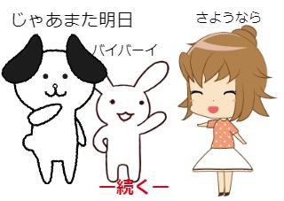 4コマ漫画「保育士成長記録 第45話「信用作る①」」の4コマ目