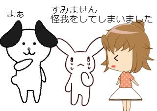 4コマ漫画「保育士成長記録 第46話「信用作る②」」の1コマ目
