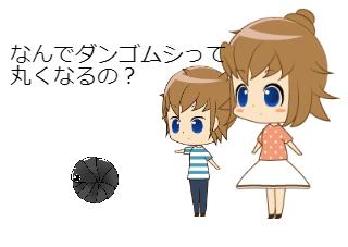 4コマ漫画「子どものなんで? 「ダンゴムシ①」」の1コマ目