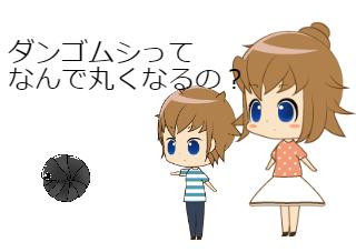 4コマ漫画「子どものなんで? 「ダンゴムシ②」」の1コマ目