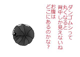 4コマ漫画「子どものなんで? 「ダンゴムシ②-2」」の1コマ目