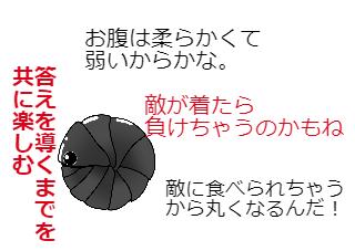 4コマ漫画「子どものなんで? 「ダンゴムシ②-2」」の4コマ目