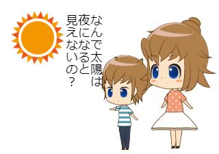 4コマ漫画「子どものなんで? 「太陽①」」の2コマ目