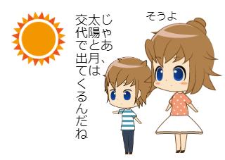 4コマ漫画「子どものなんで? 「太陽①」」の4コマ目