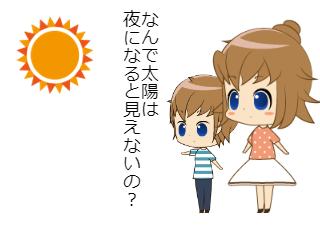 4コマ漫画「子どものなんで? 「太陽②」」の1コマ目
