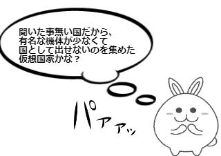4コマ漫画「無知が生んだ悲劇(1)」の3コマ目
