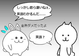 4コマ漫画「無知が生んだ悲劇(2)」の1コマ目