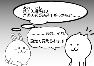 4コマ漫画「無知が生んだ悲劇(2)」の2コマ目