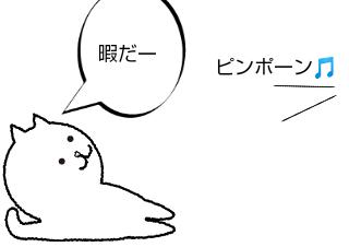 4コマ漫画「僕の友達ボンくん」の1コマ目