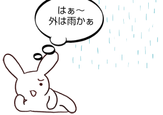 4コマ漫画「梅雨の日」の1コマ目