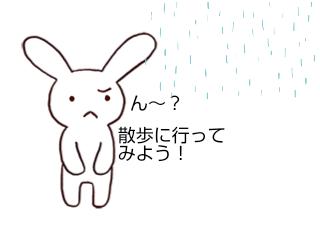 4コマ漫画「梅雨の日」の2コマ目