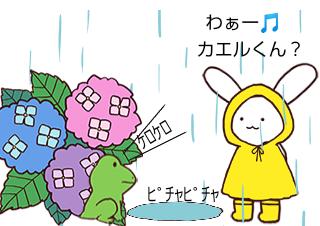 4コマ漫画「梅雨の日」の4コマ目