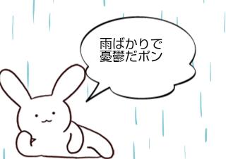 4コマ漫画「ボンくんの手土産💕」の1コマ目