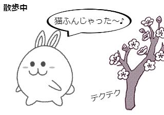 4コマ漫画「江戸時代の猫ふんじゃった」の1コマ目