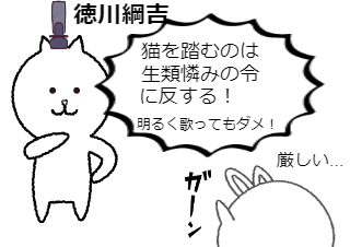 4コマ漫画「江戸時代の猫ふんじゃった」の4コマ目
