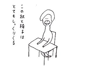 4コマ漫画「四コマまんが」の1コマ目