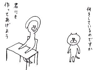 4コマ漫画「四コマまんが」の2コマ目